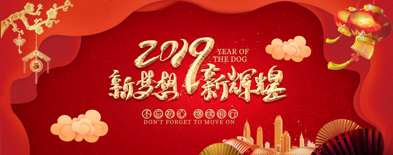 新年banner